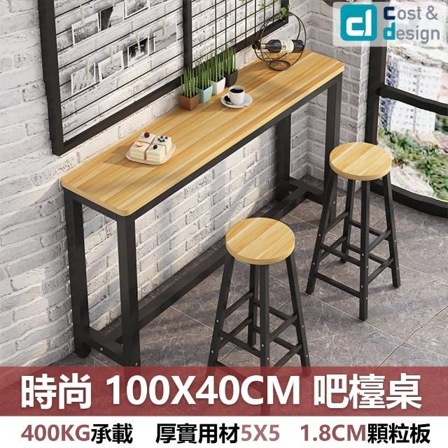 【C&D】吧檯桌100款(雙色可選)