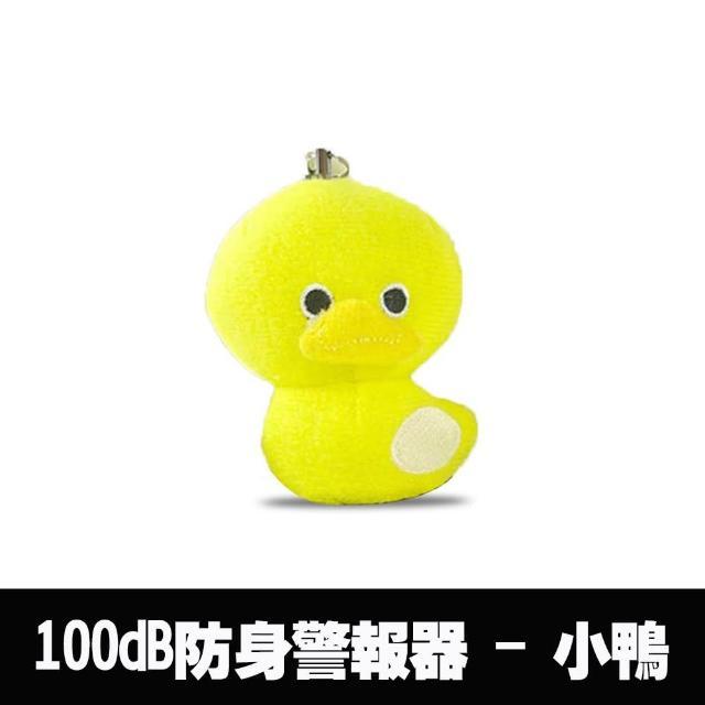 【超高音動物造型】防身警報器(小鴨型 ALM-100-L-01 DK)
