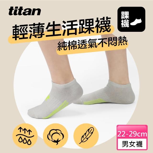 【Titan】輕薄生活踝襪_亞麻