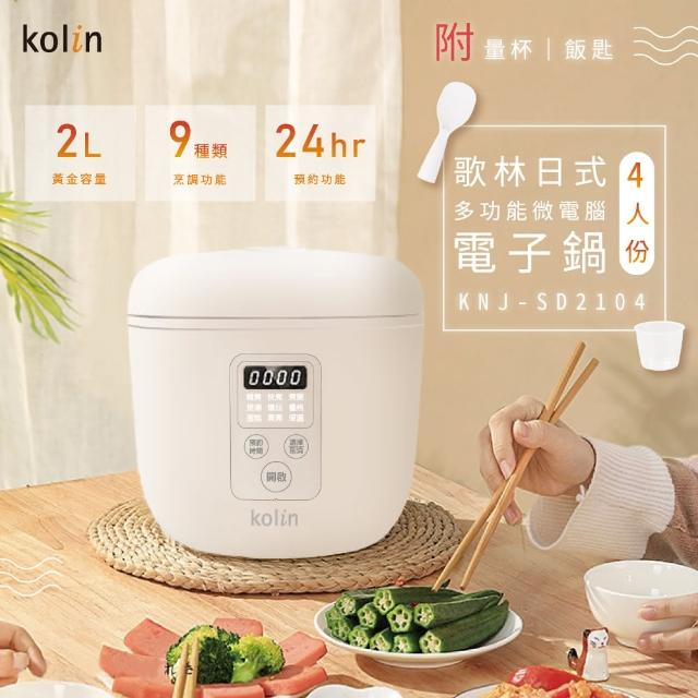 【Kolin 歌林】4人份多功能微電腦電子鍋(KNJ-SD2104)