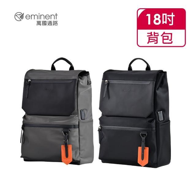 【eminent 萬國通路】18吋 休閒商務背包 713-961-01611(共兩色)