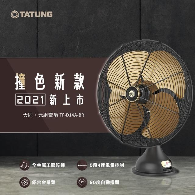 【TATUNG 大同】14吋AC元祖桌扇-永恆金(TF-D14A-BR)