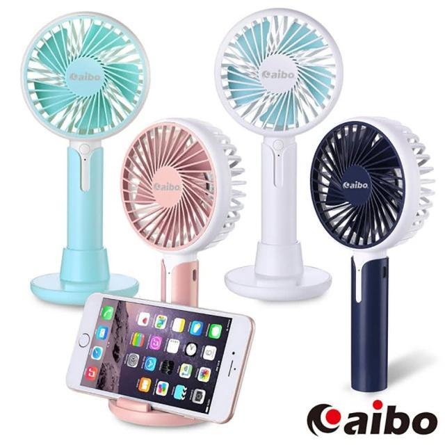 【aibo】AB197 桌立/手持 USB充電 隨身支架風扇 可選色(可調速)