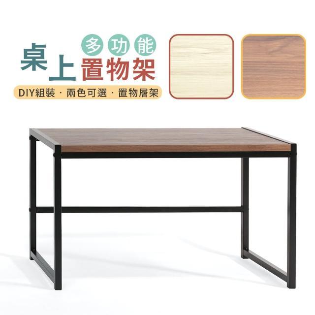 【A+探索生活】桌上型置物架(桌面收納/多功能置物架/增高架/廚房/書桌/辦公室)