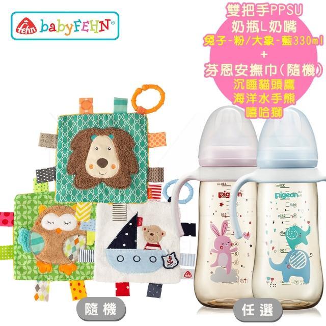 【Pigeon 貝親】雙把手PPSU奶瓶L奶嘴兔子-粉/大象-藍330ml+芬恩安撫巾-隨機