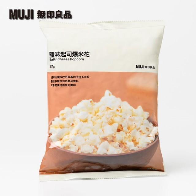 【MUJI 無印良品】國產爆米花/鹽味起司/45g