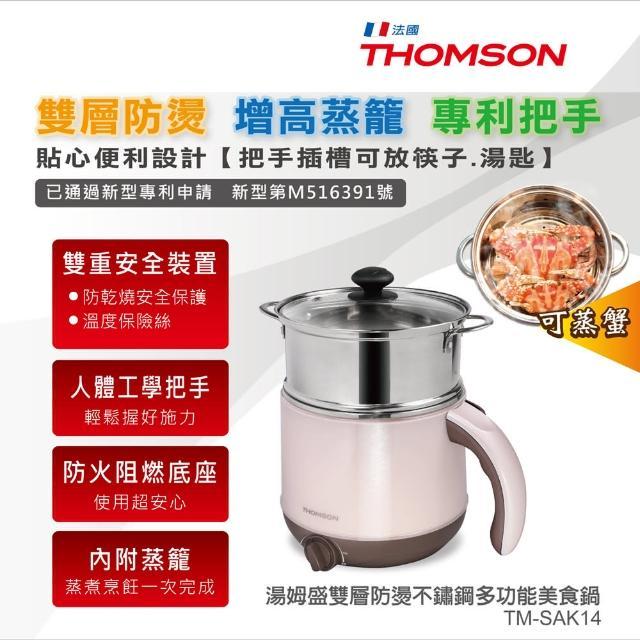 【THOMSON】雙層防燙不鏽鋼多功能美食鍋(TM-SAK14)
