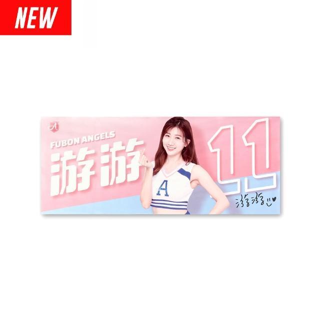 【富邦悍將】FA女孩影像毛巾(游游)