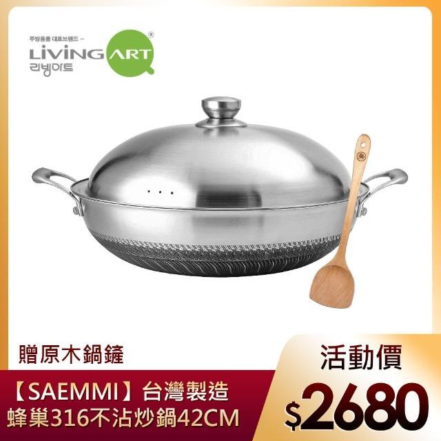 【韓國SAEMMI】蜂巢316不沾炒鍋42CM(台灣製造 贈原木鍋鏟)