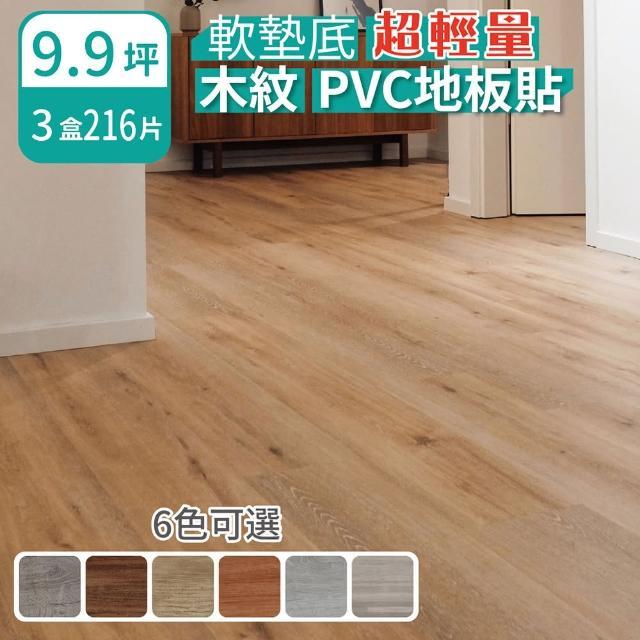 【家適帝】軟墊底超輕量木紋PVC地板牆貼(216片/約9.9坪)