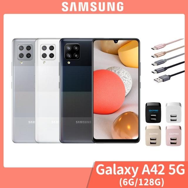 充電配件組【SAMSUNG 三星】Galaxy A42 5G 6.6吋四鏡頭智慧型手機(6G/128G)