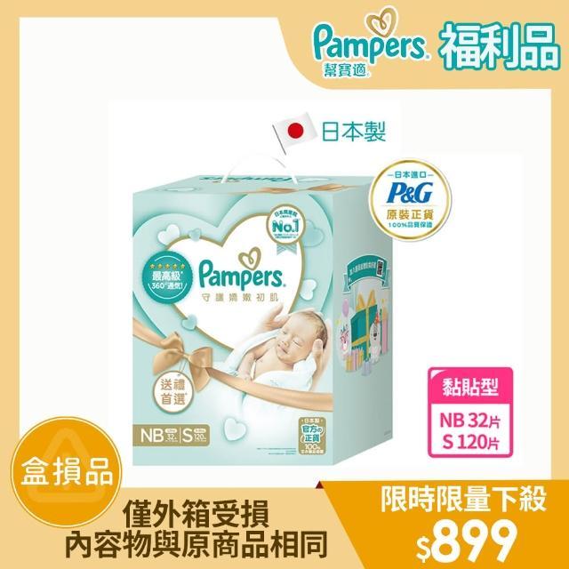 福利品【幫寶適】一級幫 紙尿褲/尿布初生禮盒組(NB32片x1+S60片x2)