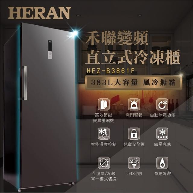【HERAN 禾聯】限量★383公升 DC變頻無霜直立式冷凍櫃(HFZ-B3861F)