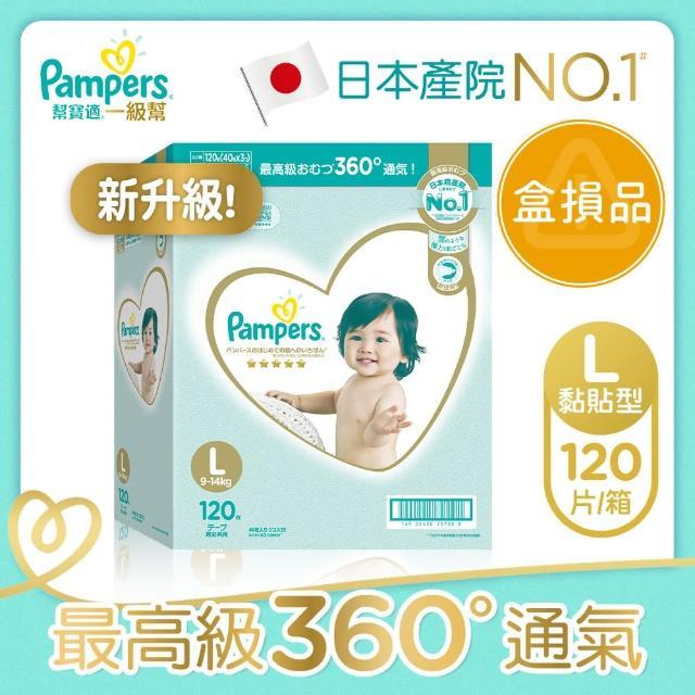 福利品【幫寶適】2020新升級 一級幫 紙尿褲/尿布 L 120片_日本原裝