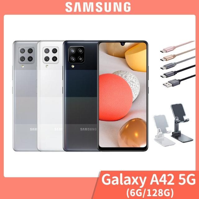送手機支架+線材【SAMSUNG 三星】Galaxy A42 5G 6.6吋四鏡頭智慧型手機(6G/128G)