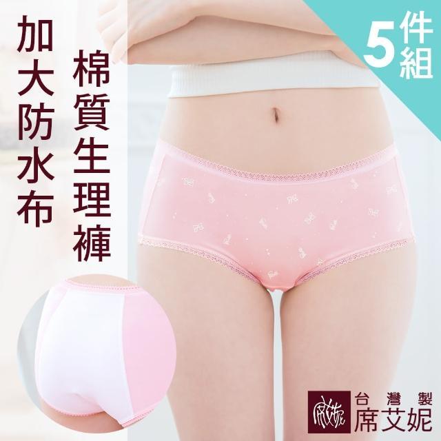 【SHIANEY 席艾妮】女生 MIT棉質少女生理 三角內褲 加大防水布 夜用型 M/L/XL 台灣製(5件組)