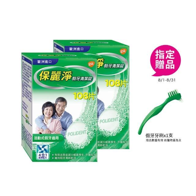 【Polident 保麗淨】假牙清潔錠108片 x 2入(共216片)