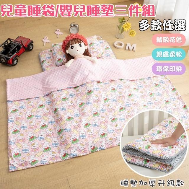 【Annette】純棉加厚嬰兒床墊/兒童睡墊+安撫毯+安撫童枕 三件組(倉鼠寶寶)