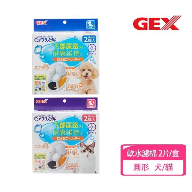 【GEX】犬貓用飲水器專用軟化水質濾心圓形4片組(軟水棉 預防尿石)