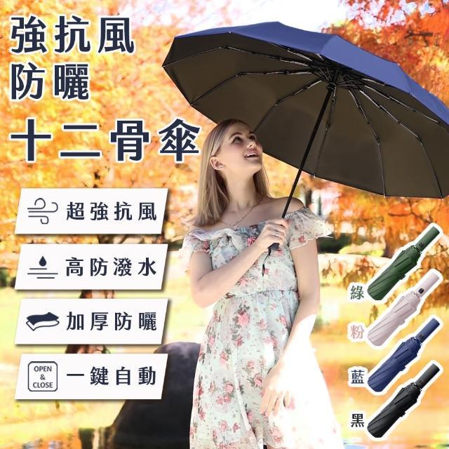 【JOJOGO】強抗風防曬十二骨傘 2入/組 共四色