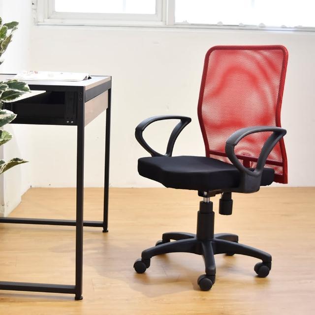 【凱堡】狄克透氣網背D型扶手電腦椅(免組裝)