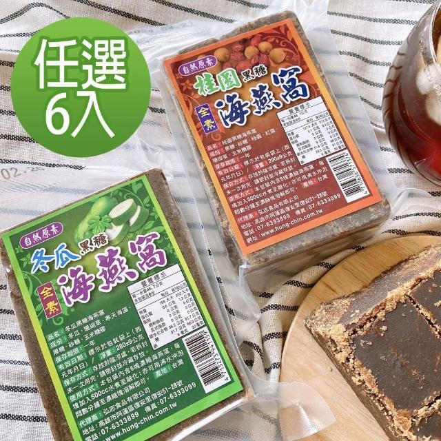 【自然原素】海燕窩-6塊口味任選(冬瓜280g/桂圓290_)