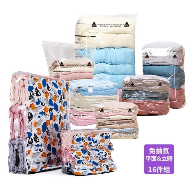 【家適帝】新型免抽氣立體四方+平面大容量壓縮袋超值8件組-2組(立體6+平面10)