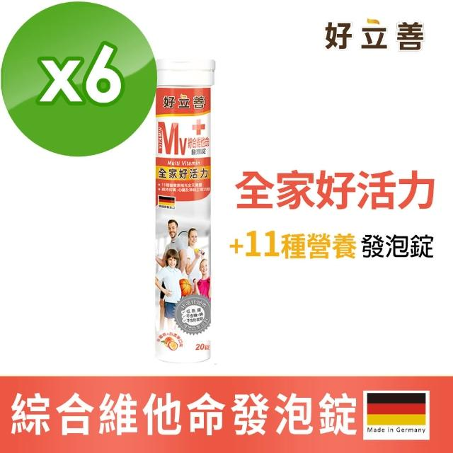 【德國 好立善】綜合維他命發泡錠 20錠x6(水蜜桃+百香果口味)