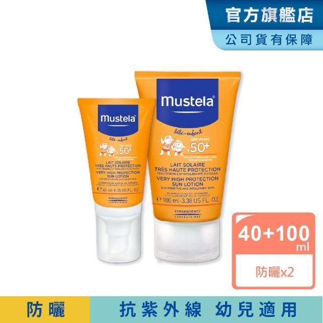 【Mustela 慕之恬廊】高效性兒童防曬乳SPF50+ 40ml+100ml(嬰兒/兒童/寶寶均可使用)