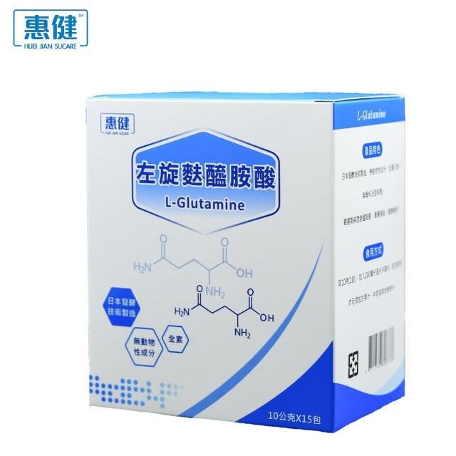 【惠健】左旋麩醯胺酸L-Glutamine(高純度100%病後補養)