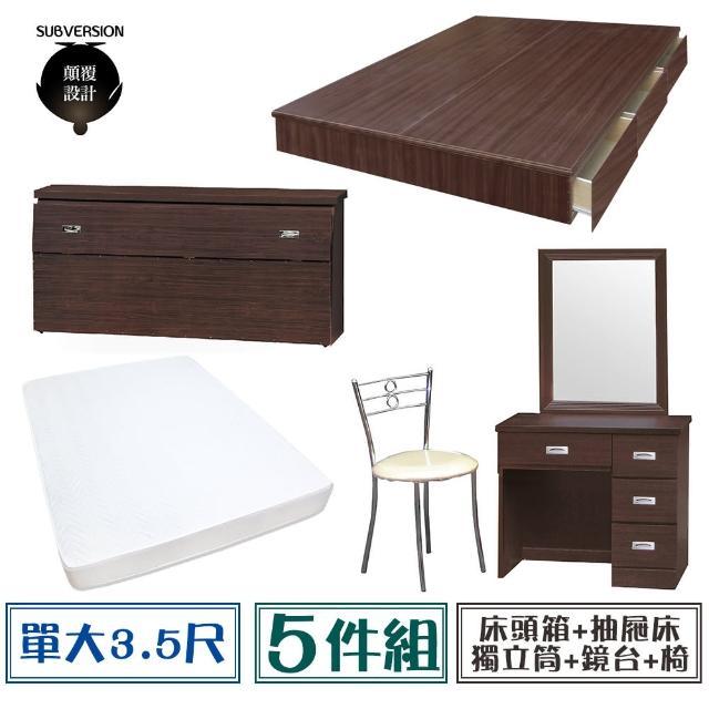 【顛覆設計】房間五件組 床頭箱+抽屜床+獨立筒+鏡台+椅(單大3.5尺)