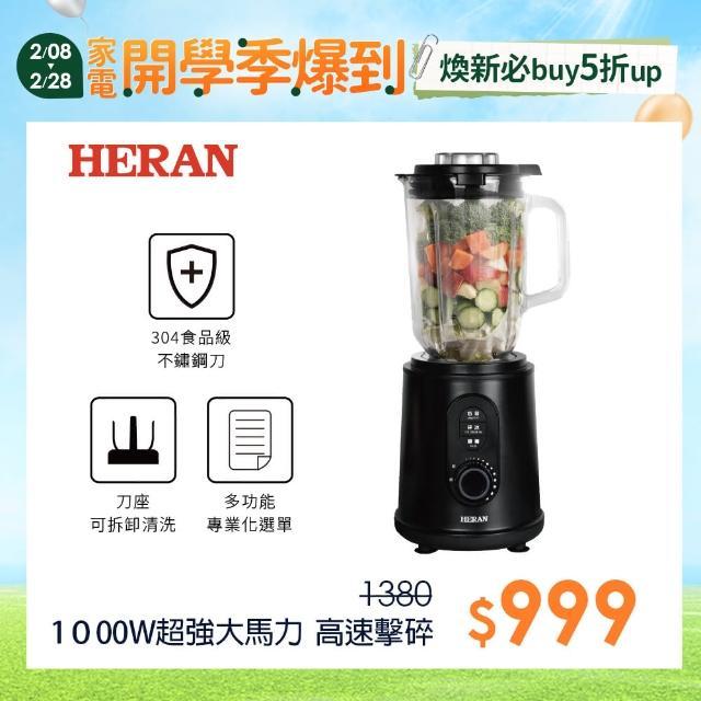 【HERAN 禾聯】大馬力多功能果汁調理機(HTB-15LP010)