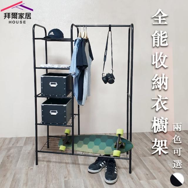 【拜爾家居】全能收納衣櫥架(MIT台灣製造 衣架 曬衣架 衣帽櫃 衣櫃 五層衣櫥 鐵架 收納架 快速出貨)