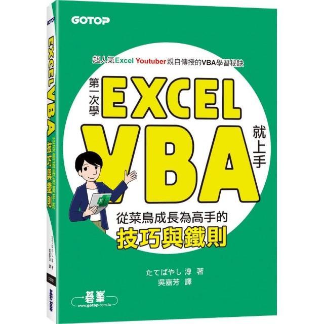 第一次學Excel VBA就上手 從菜鳥成長為高手的技巧與鐵則