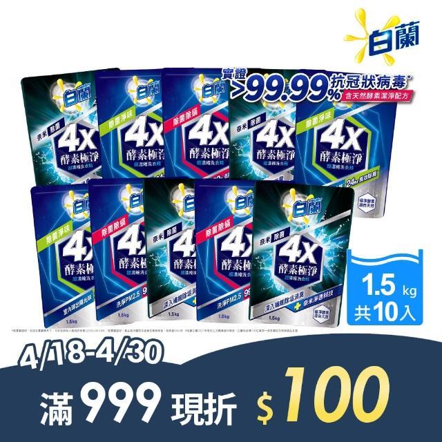 【白蘭】4X酵素極淨超濃縮洗衣精補充包1.5KGx10入(除菌除蹣/除菌淨味/奈米除菌)