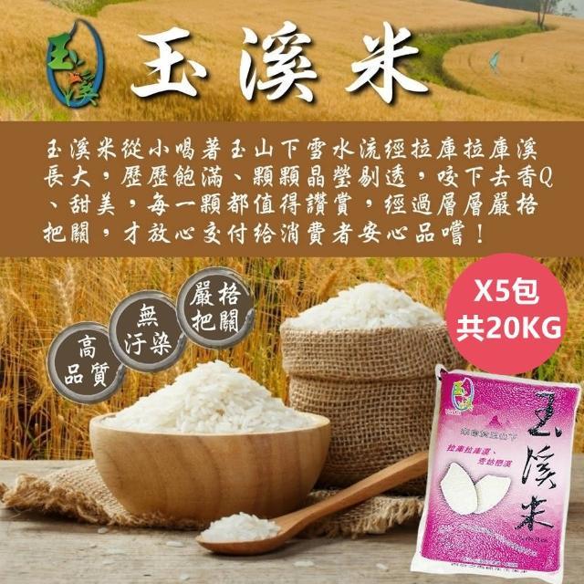 【玉溪米】花蓮白玉山下的雪水灌溉之玉溪米4kgX5包-箱(共20kg/台梗2號/真空包裝)