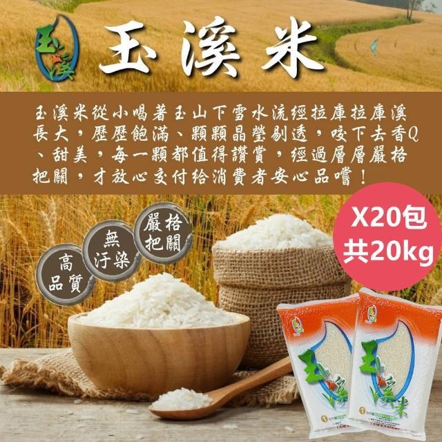 【玉溪米】花蓮白玉山下的雪水灌溉之玉溪米1kgX20包-箱(共20kg/台梗2號/真空包裝)