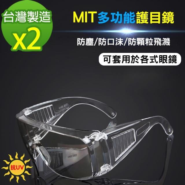 【黑魔法】MIT全面性多功能抗UV飛沫防護鏡 護目鏡(台灣製造x2)