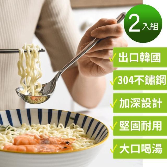 【良居生活】2入組-韓國加深304不鏽鋼湯匙湯杓 火鍋湯麵泡麵餐具 喝湯/湯匙/西餐匙