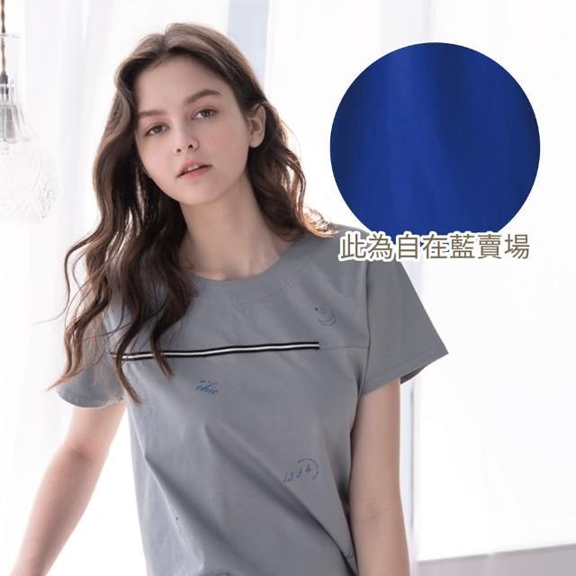 【La Felino 羅絲美】唯我風格短袖褲裝睡衣(自在藍)
