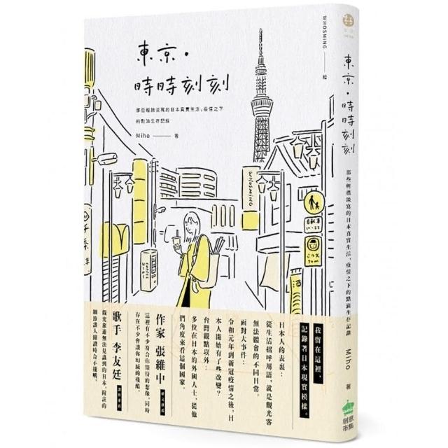 東京.時時刻刻:那些輕描淡寫的日本真實生活,疫情之下的第一手點滴記錄