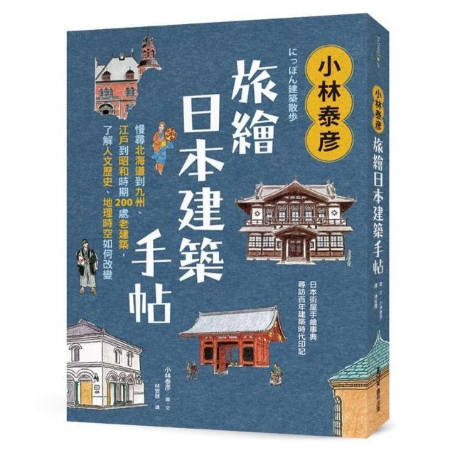 小林泰彦旅繪日本建築手帖:慢尋北海道到九州、江戶到昭和時期200處老建築,了解人文歷史、地理時空如何改