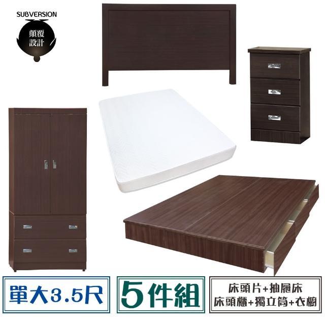 【顛覆設計】房間五件組 床頭片+抽屜床+獨立筒+床頭櫃+衣櫥(單大3.5尺)