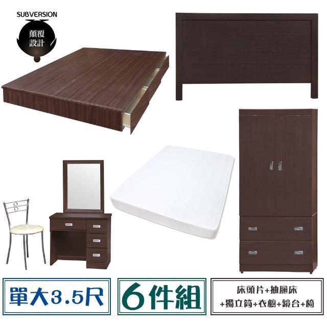 【顛覆設計】房間六件組 床頭片+抽屜床+獨立筒+衣櫥+鏡台+椅(單大3.5尺)