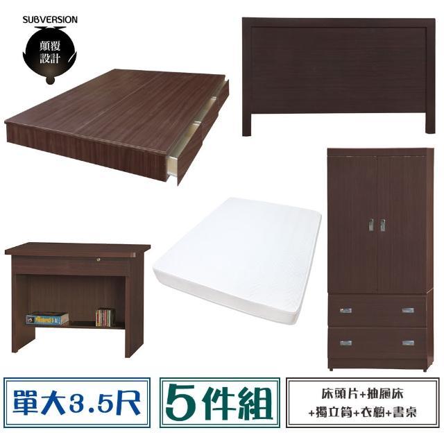【顛覆設計】房間五件組 床頭片+抽屜床+獨立筒+衣櫥+書桌(單大3.5尺)