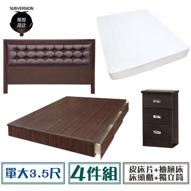 【顛覆設計】房間四件組 皮面床頭片+抽屜床+獨立筒+床頭櫃(單大3.5尺)