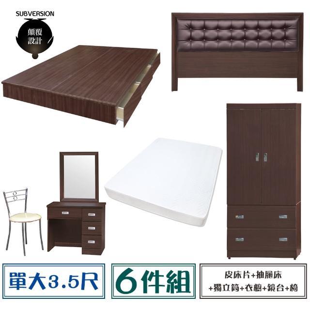 【顛覆設計】房間六件組 皮面床頭片+抽屜床+獨立筒+衣櫥+鏡台+椅(單大3.5尺)