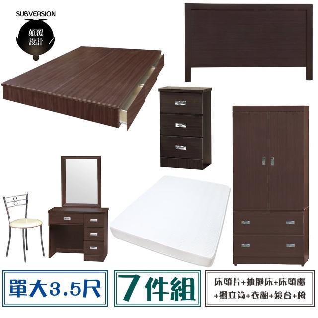 【顛覆設計】房間七件組 床頭片+抽屜床+獨立筒+床頭櫃+衣櫥+鏡台+椅(單大3.5尺)