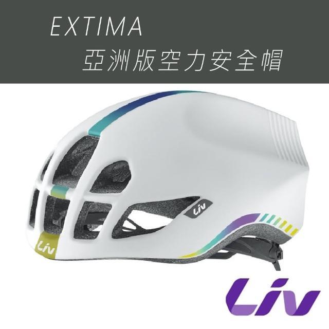 【GIANT】Liv EXTIMA 亞洲版空力安全帽