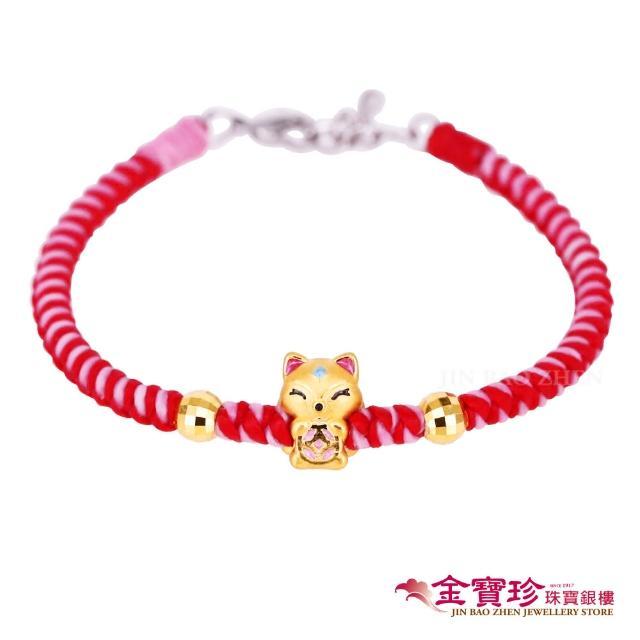 【金寶珍】狐狸黃金手鍊-招財狐 粉-0.32錢±0.10(蠶絲蠟線編織手鍊)